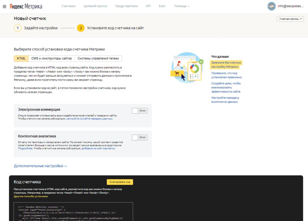 Настройки установки счетчика Яндекс Метрики для канала в Дзене