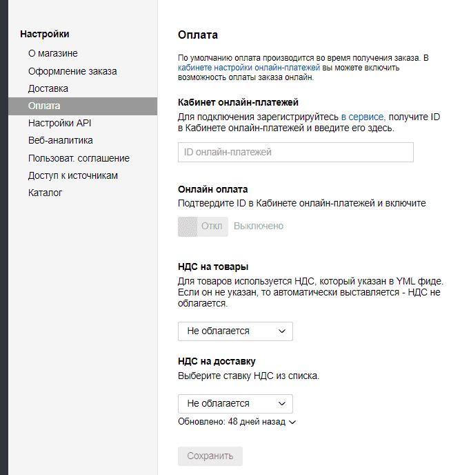 Настройки оплаты для турбо-страниц Яндекса для интернет-магазинов