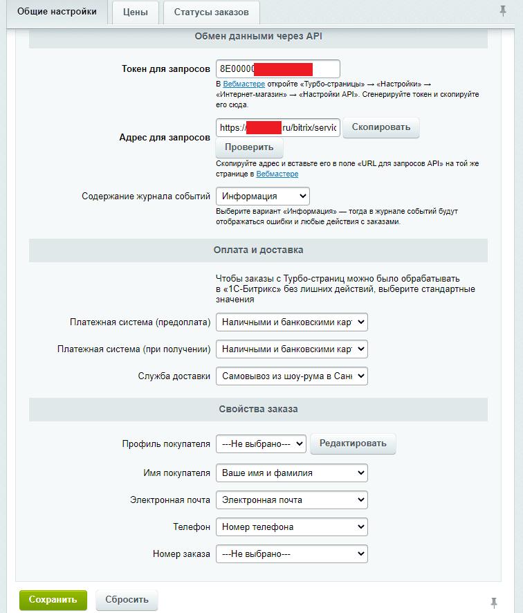 Настройки интеграции 1С и турбо-страниц Yandex по API