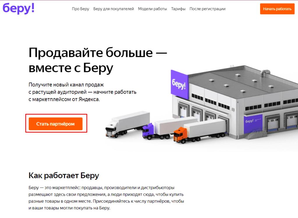 Как подключить магазин к маркетплейсу Beru.ru