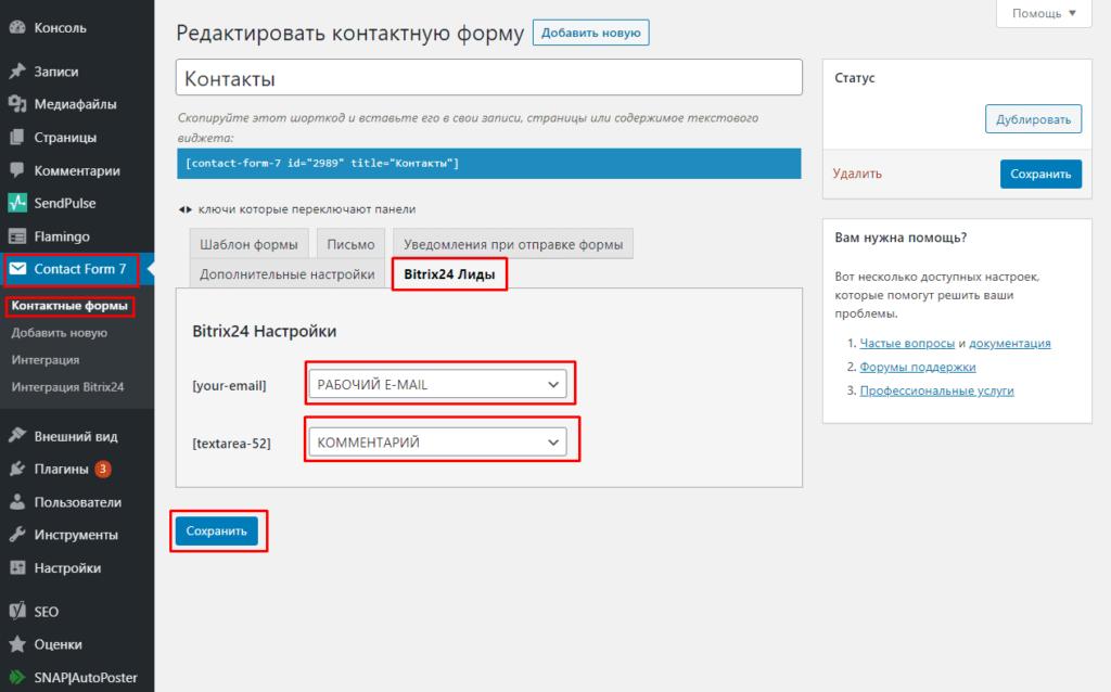 Настройка формы Contact Form для интеграции в Битрикс24