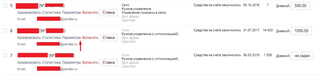 Переход в параметры рекламной кампании в Яндекс Директ