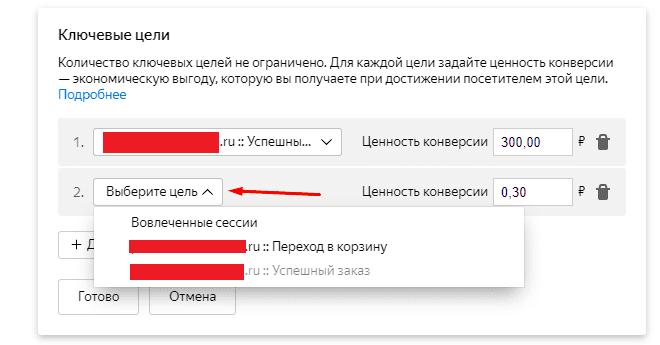 Выбор цели из Яндекс.Метрики в Yandex Direct