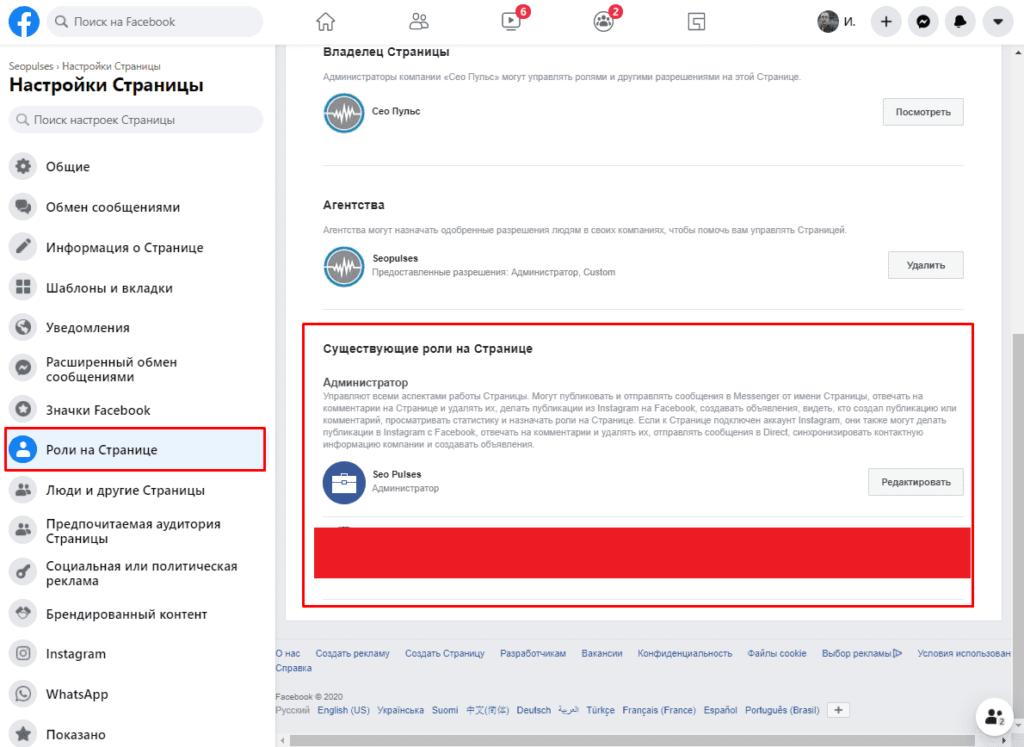 Назначение администраторов к бизнес странице Фейсбук