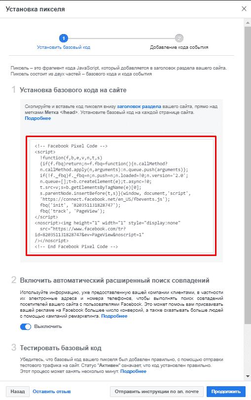 Копирование кода пикселя Фейсбука