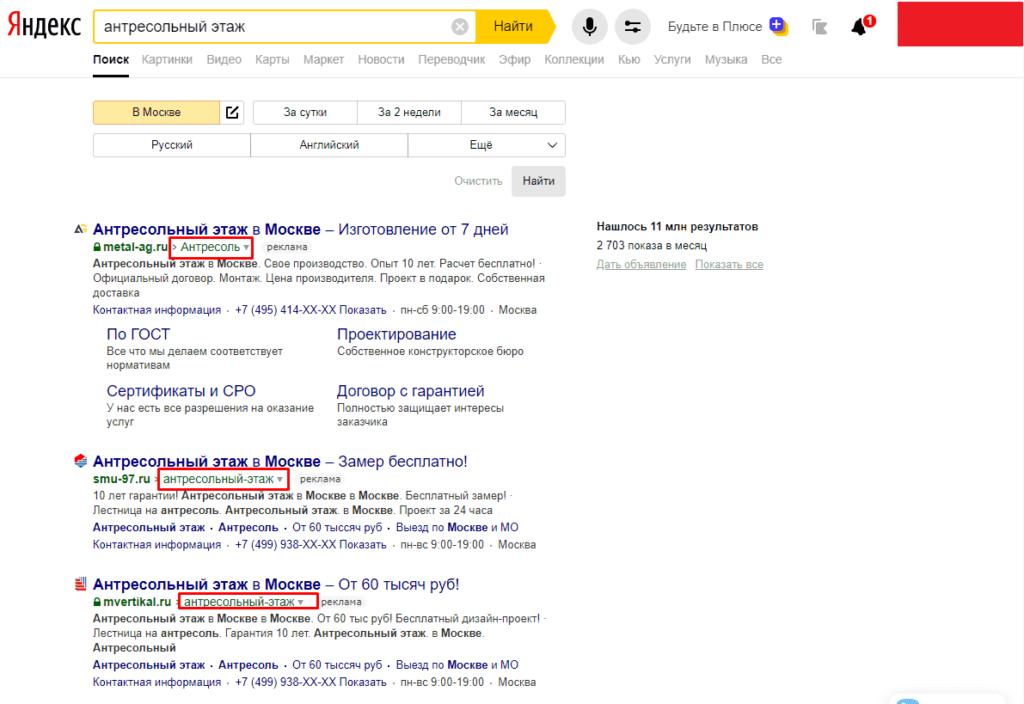 Отображаемая ссылка без подсвечивания при совпадении ключа в Яндексе