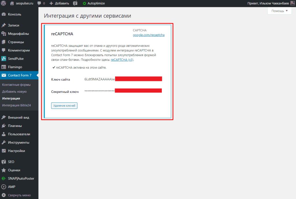 Введенные секретные ключи для настройки ReCAPTCHA в Contact Form 7 в WordPress