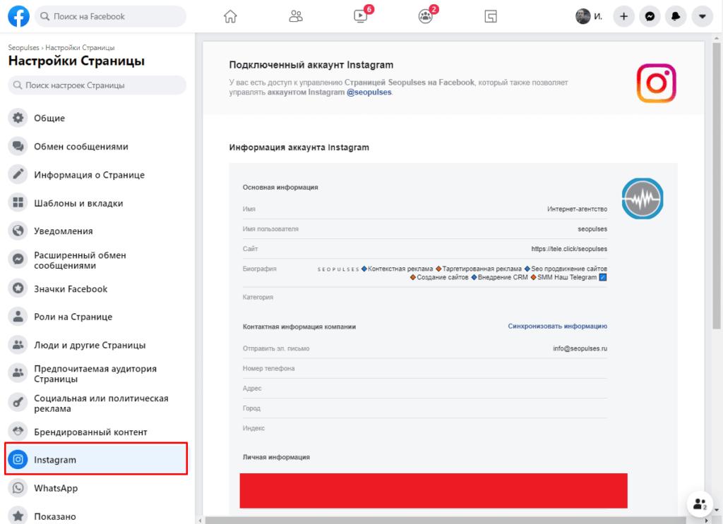 Интеграция бизнес страницы Фейсбук с Инстаграмом