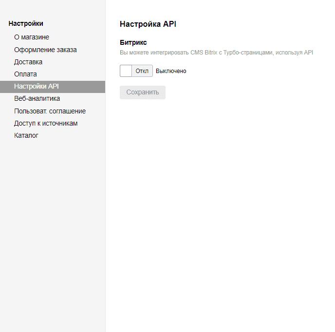 Настройки API для сайта на Opencart для турбо-страниц Яндекса для интернет-магазинов