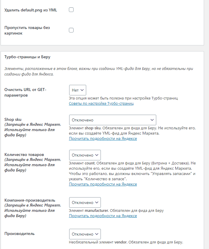 Настройки выгрузки на Беру плагина для генерации файла YML для Woocommerce Вордпресс