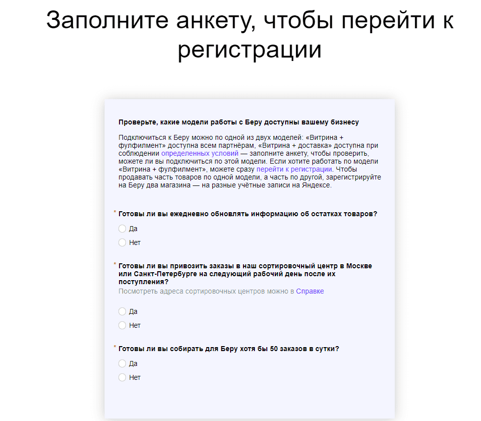 Заполнение опросника при подключении к маркетплейсу Беру