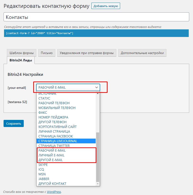 Настройка формы и передача отдельных данных Contact Form для интеграции в Битрикс24