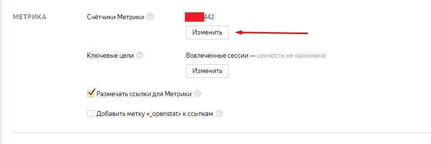 Изменение номера счетчика Метрики в Яндекс.Директ