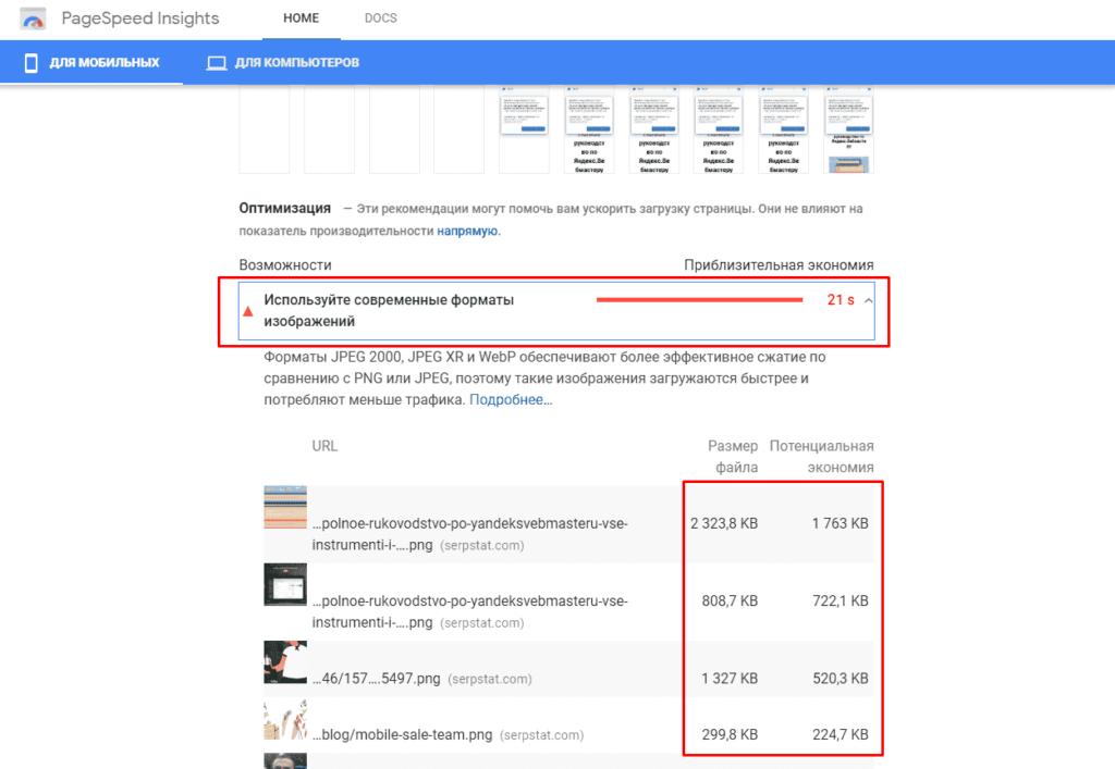 Проверка веса изображений при использовании WebP