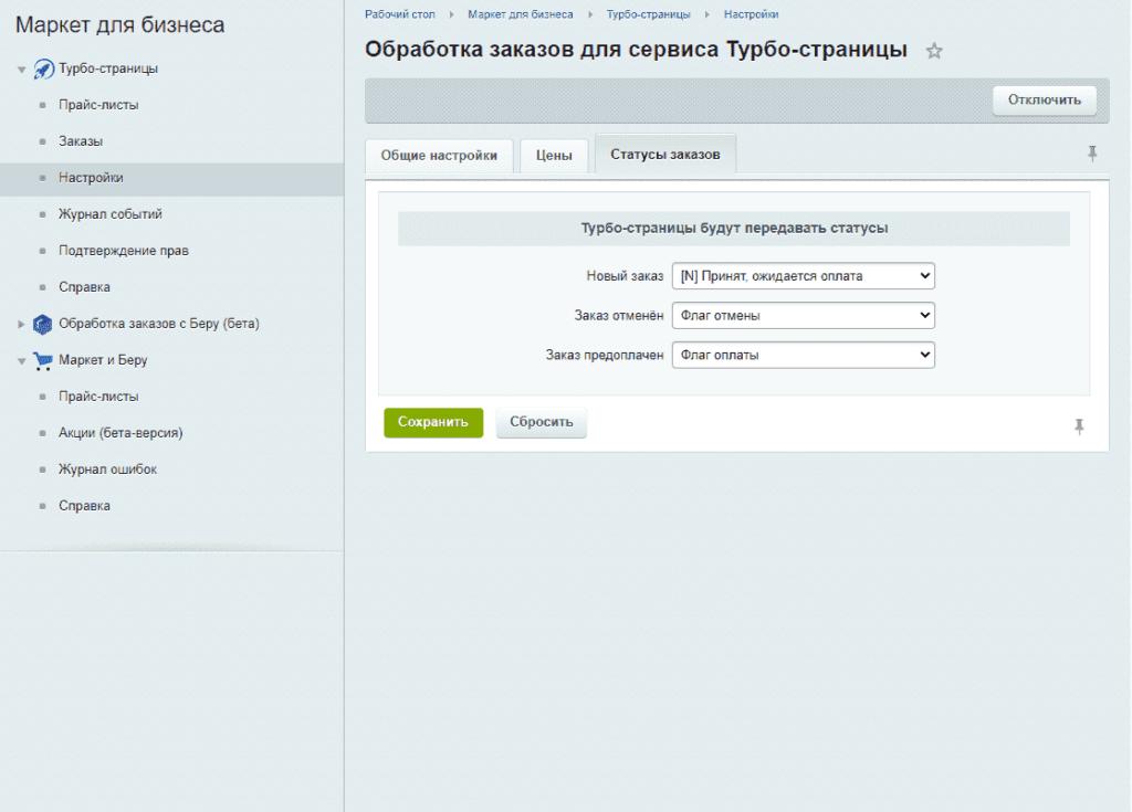 Статусы заказов при обработке заказов CMS 1C Bitrix и турбо-страницах