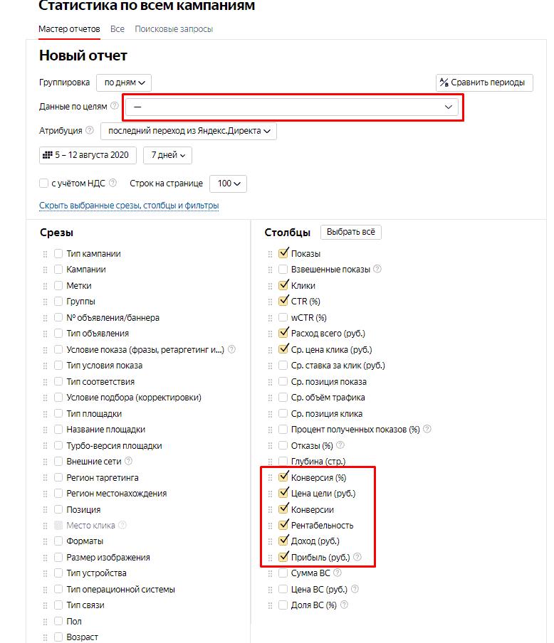 Выбор метрик для статистики в Мастере отчетов в Yandex Direct