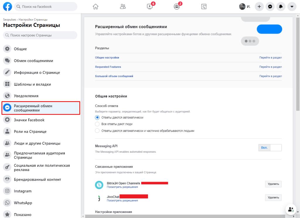 Настройка обмена сообщениями с пользователями для бизнес страницы Facebook