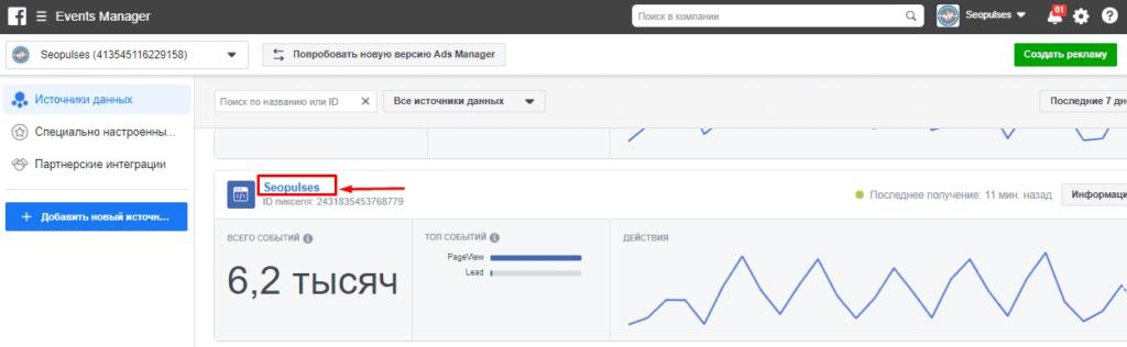 Переход в пиксели в Facebook Ads Manager