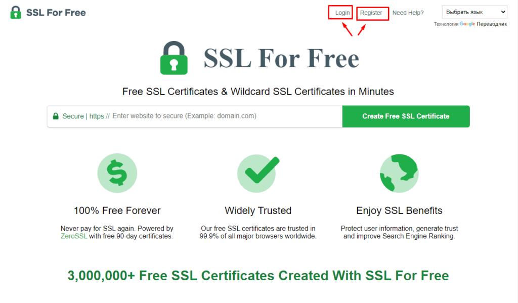 Регистрация на сайте SSL For Free