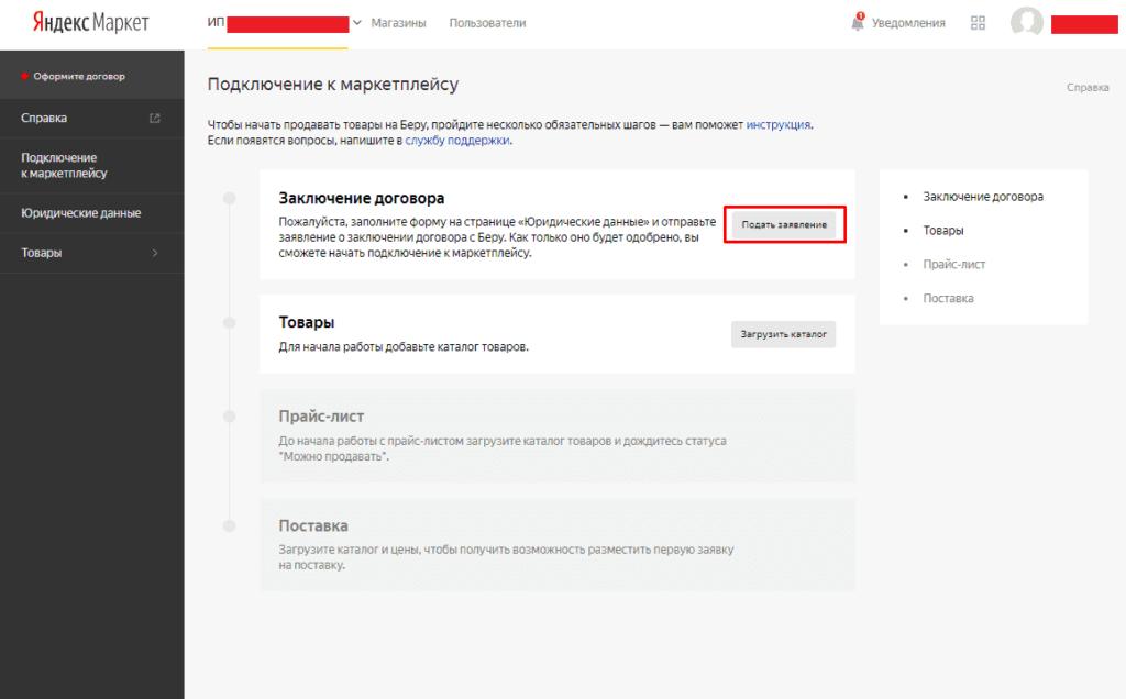 Подача заявления для подключения к маркетплейсу Беру.ру