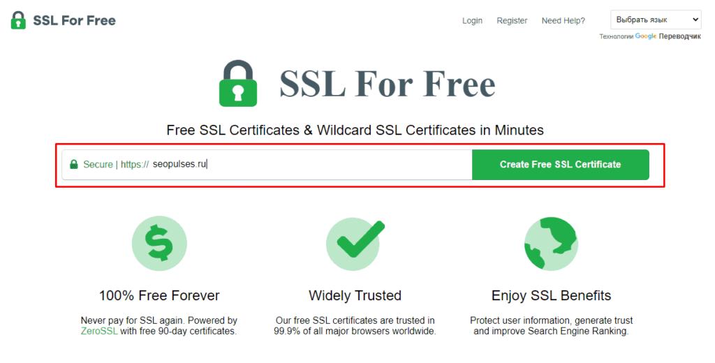 Ввод домена на сайте sslforfree для получения бесплатного SSL-сертификата