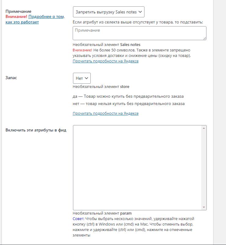 Настройки выгрузки sales note плагина для генерации файла YML для Woocommerce Вордпресс