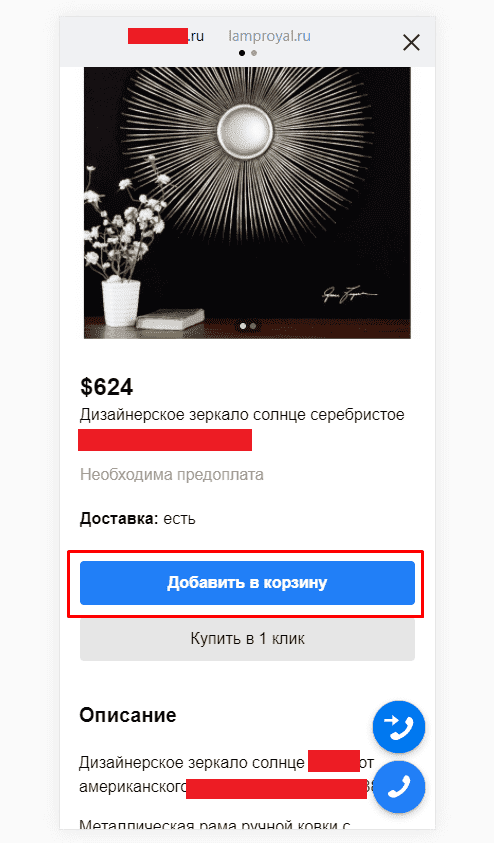 Добавление товара в корзину в турбо-страницах Яндекса
