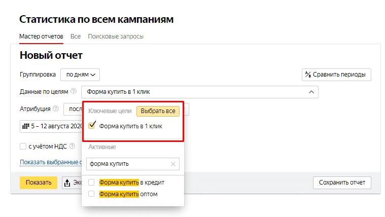 Выбор ключевой цели в мастере отчетов в Яндекс Директ