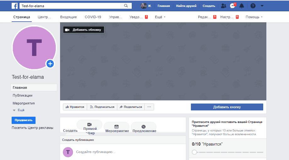 Созданная страница в Фейсбук