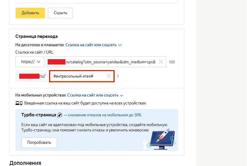Ввод отображаемой ссылки с шаблоном в объявление в Яндекс Директ