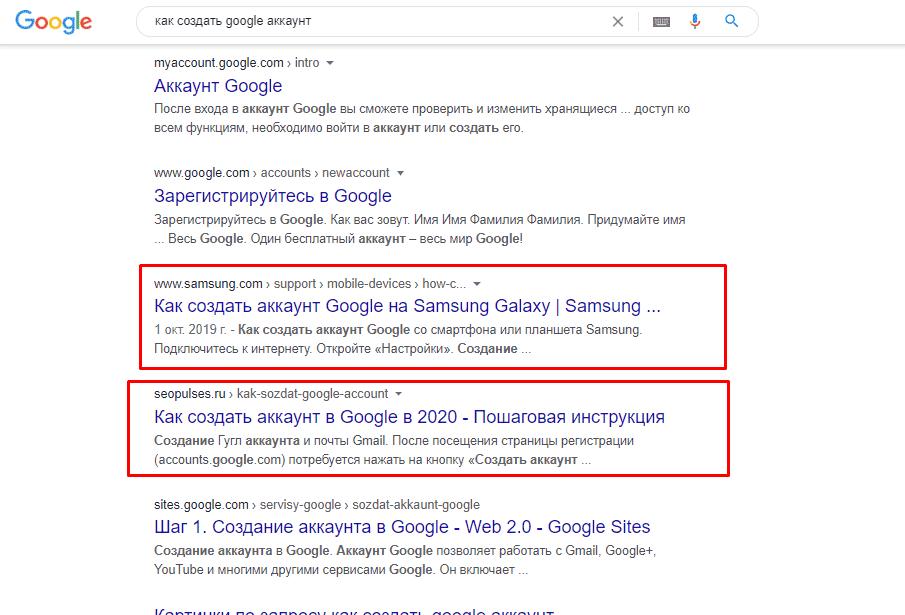 Анализ поисковой выдачи