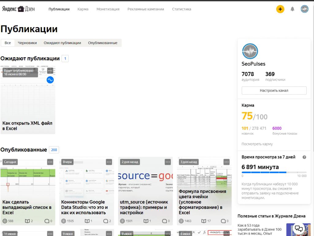 Созданный канал в Яндекс.Дзен