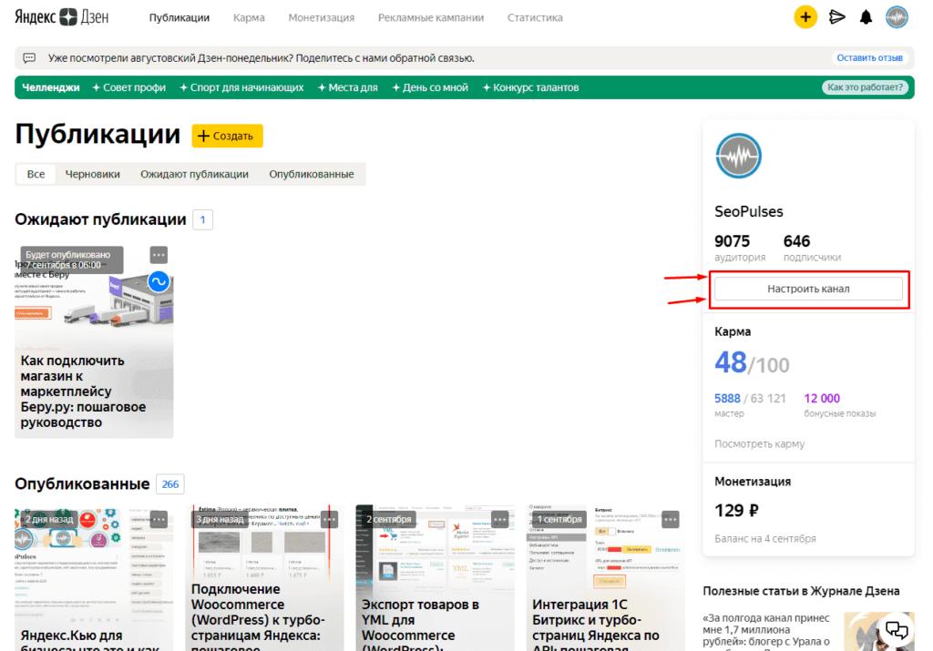 Переход в настройки канала в Яндекс Дзен