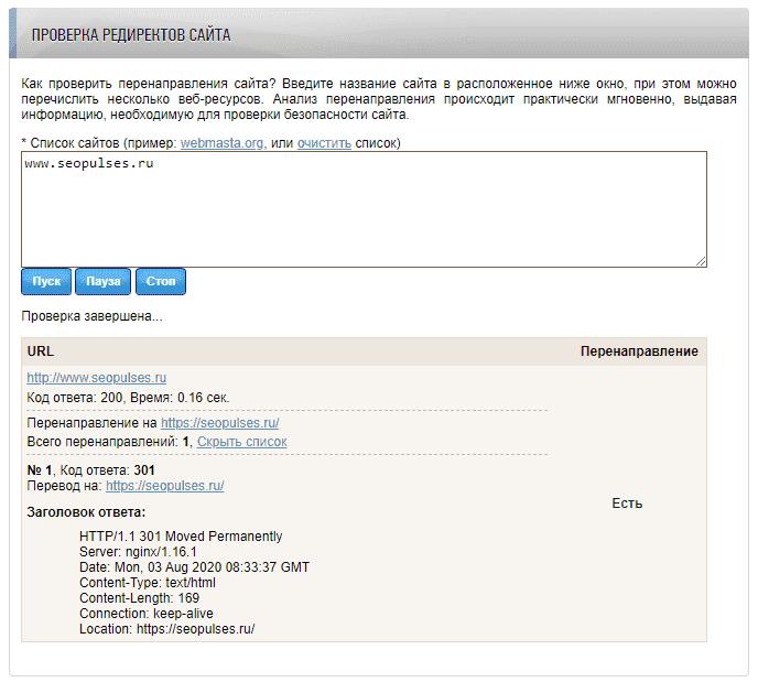 Проверка редиректов сайта