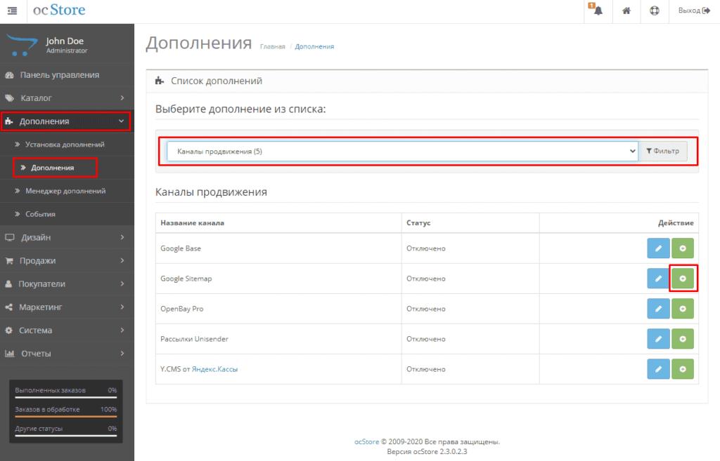 Переход в Дополнения и установка модуля для генерации карты сайта для Opencart