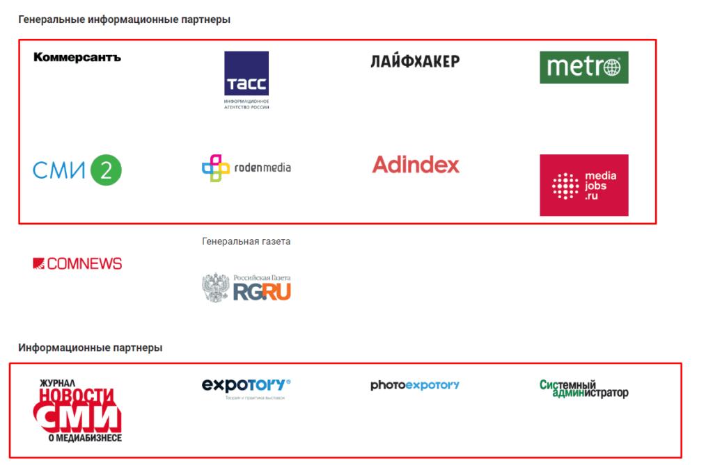 Пример ссылок на информационных партнеров