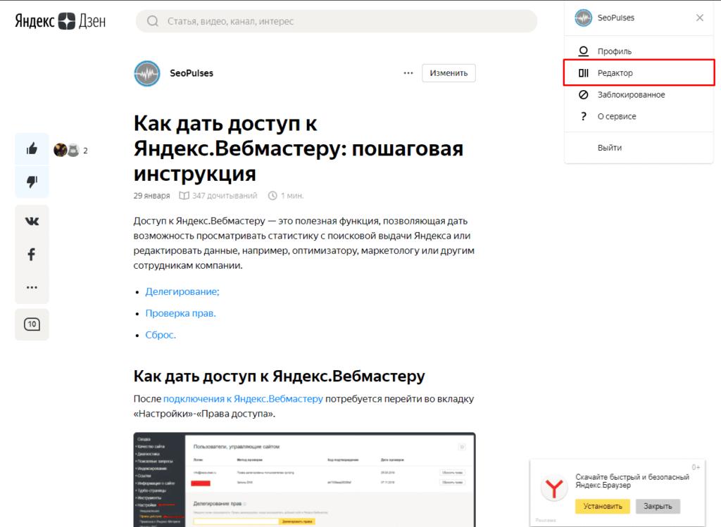 Переход в редактор в Яндекс.Дзен
