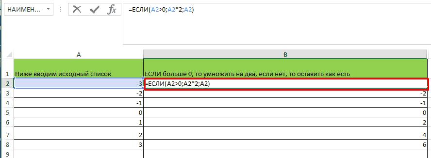 Формула ЕСЛИ в Excel