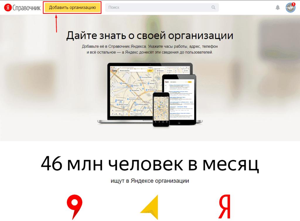 Создание организации в Яндекс.Справочнике