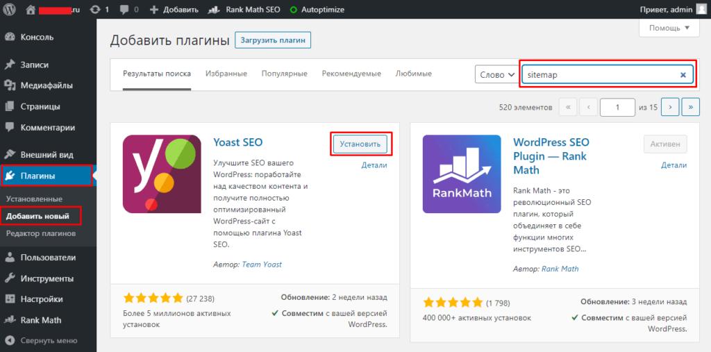 Установка плагина Yoast Seo для генерации Sitemap для WordPress
