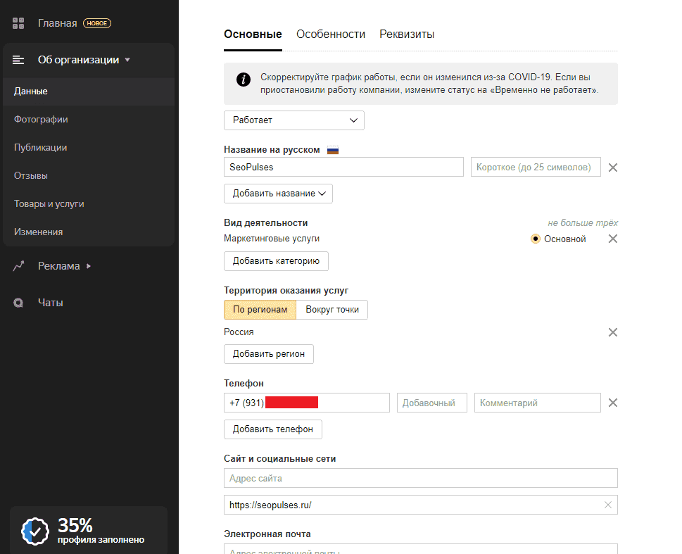 Заполнение данных для организации без офиса в Яндекс.Справочнике