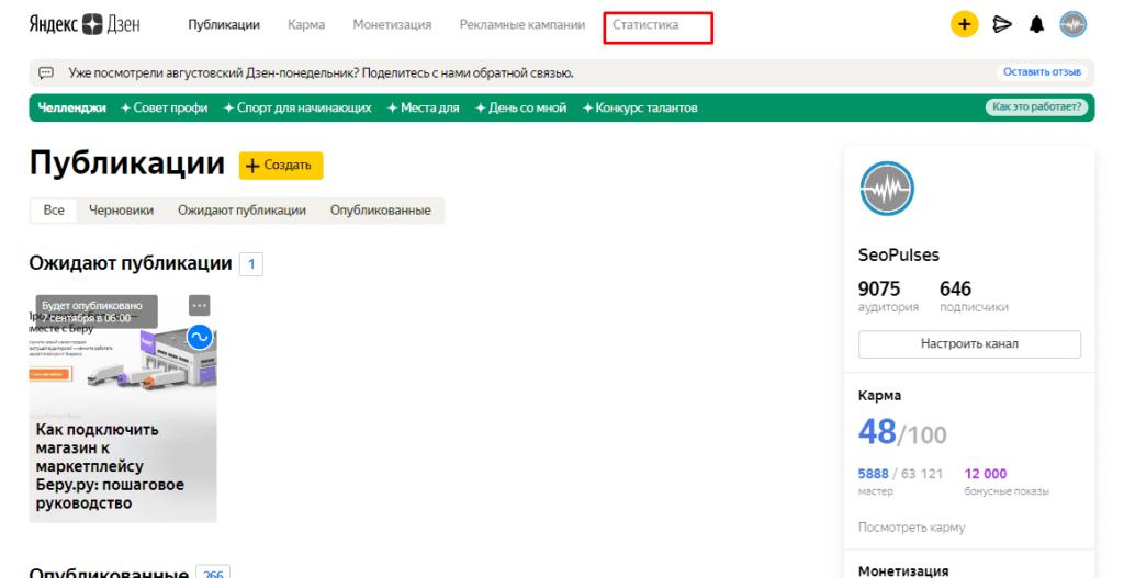 Переход в статистику канала в Яндекс.Дзен