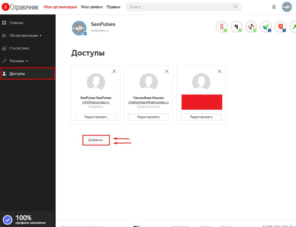 Добавление доступа новому пользователю в Яндекс.Справоничке