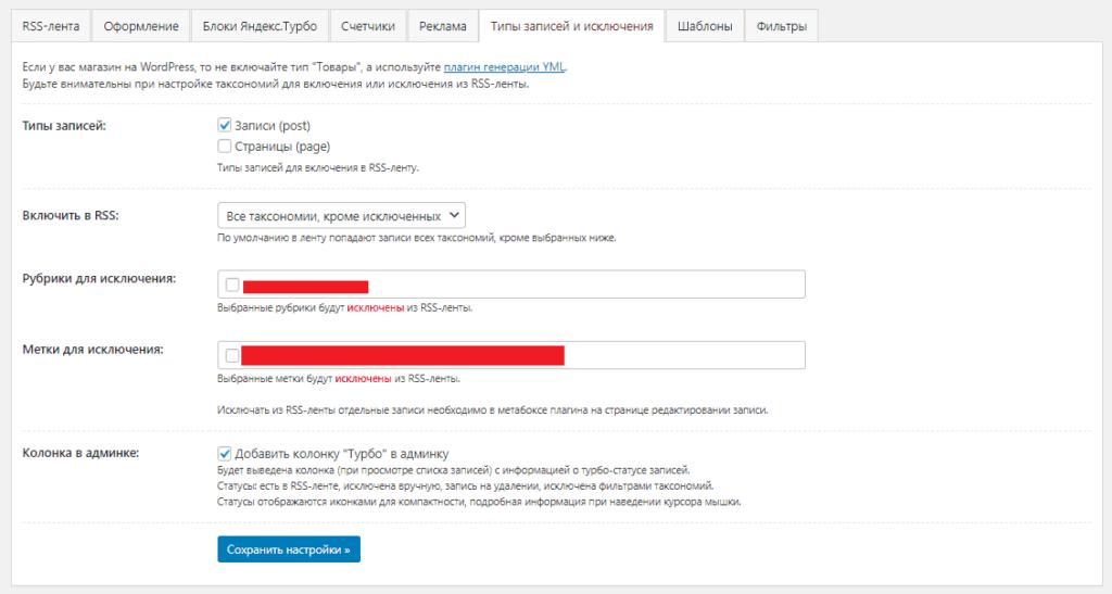Настройки типы записей и исключения Яндекс.Турбо плагина для генерации RSS-ленты для турбо-страниц Яндекса в Вордпресс