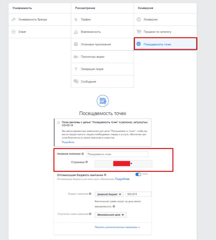 Выбор цели рекламы Фейсбук Эдс посещаемость точек