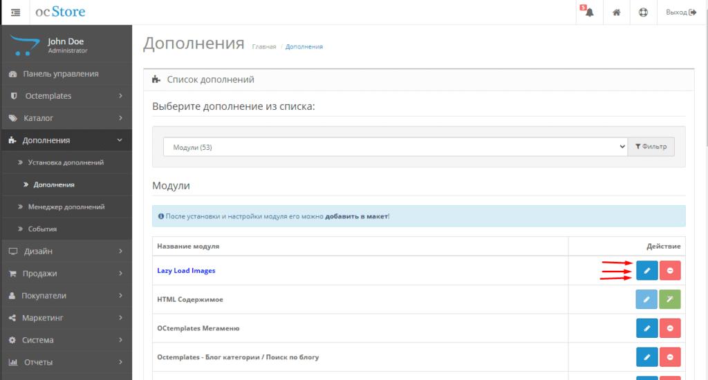 Переход в редактирование модуля для LazyLoad на Opencart