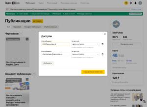 Как дать права к каналу в Яндекс.Дзен: пошаговая инструкция