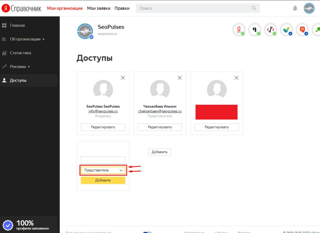 Добавление нового пользователя в Яндекс Справочнике