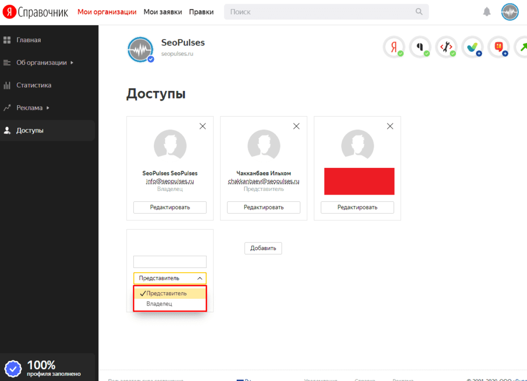 Выбор прав доступа пользователю в Яндекс.Справочнике
