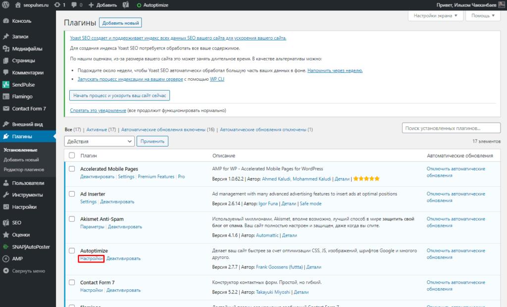 Переход в настройки в плагине кэширования WordPress